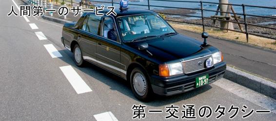 タクシー 神戸 空港